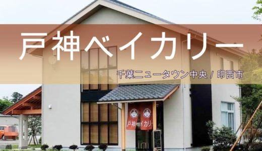 【戸神ベイカリー】待望のパン屋さんが千葉NT中央地区に!