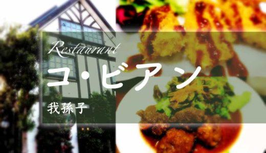 【コ・ビアン】お値段が圧倒的にリーズナブル!オシャレな洋食屋さん!