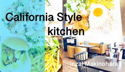 【カリフォルニアスタイルキッチン】ボリューム抜群のカフェメニューが好印象!
