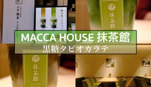 【黒糖タピオカラテ/MACCAHOUSE抹茶館】座ってゆったり飲める大人のタピオカドリンク