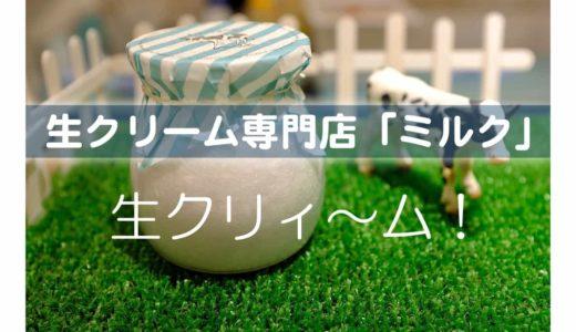 【生クリーム専門店ミルク】童心に返って生クリームを味わい尽くそう!