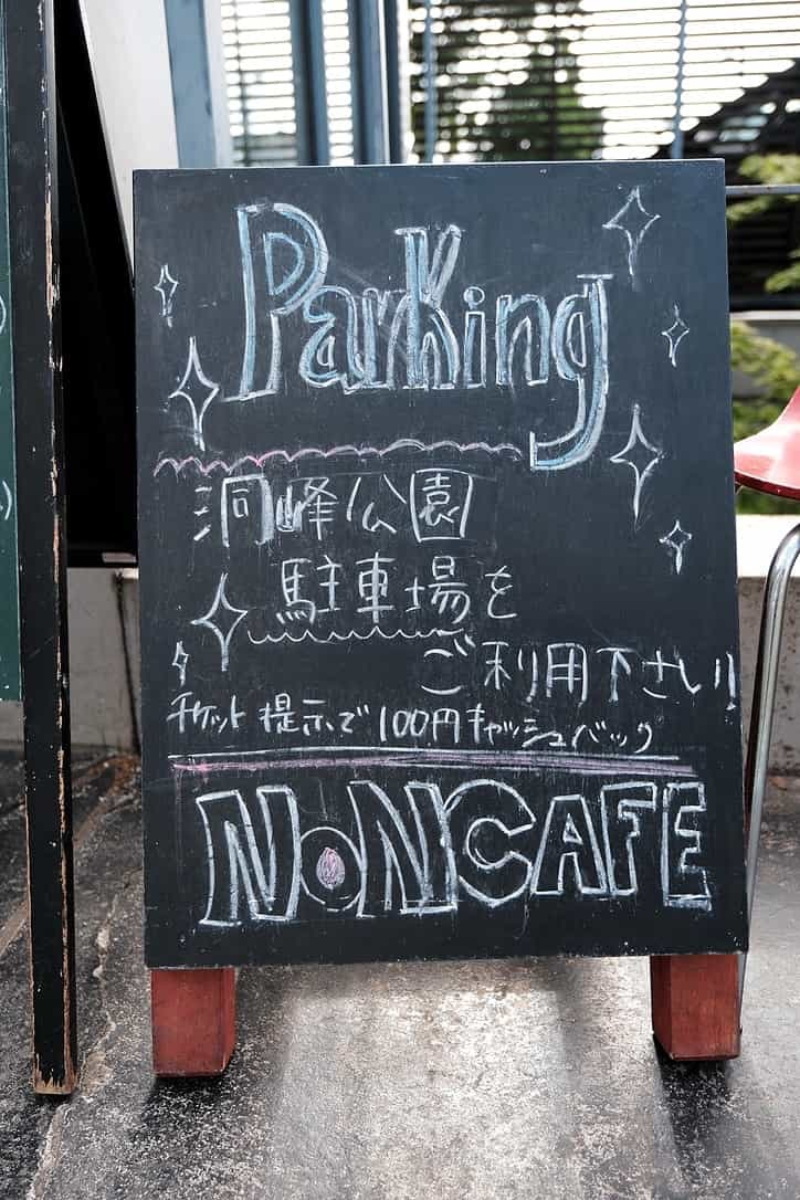 NONCAFE駐車場