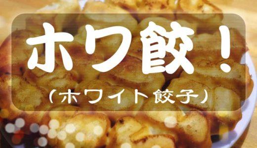 【ホワイト餃子/柏店】野田発祥のソウルフードは餃子の枠を超えていた!