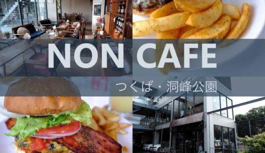 【NON CAFE/エヌオーエヌカフェ】グルメバーガーが美味しいモダンカフェ!