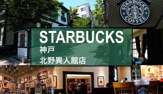 【スターバックス/神戸北野異人館店】明治時代の洋館がスタバ店舗に!意外と空いています