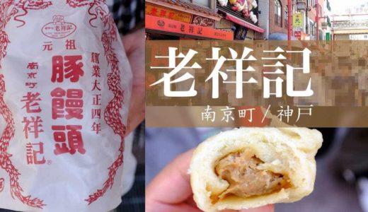 【老祥記/ろうしょうき】豚まん(肉まん)発祥のお店は、味も人気もNo.1!