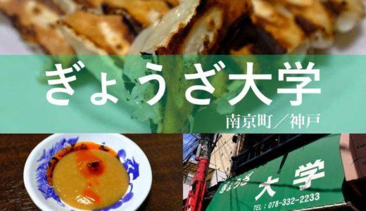 【ぎょうざ大学/神戸南京町】味噌だれで味わう焼餃子!食べればわかる、この美味さ!