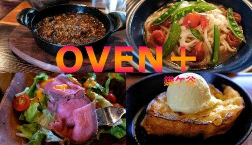 【OVEN+/オーブンプラス】オーブン料理にこだわった鎌ケ谷の住宅街にあるカフェ