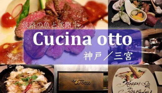 【Cucina otto/クッチーナ オット】淡路産の食材を使ったイタリアンが美味しい!隠れ家的イタリアン
