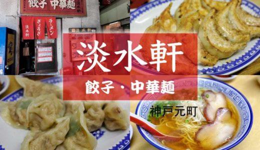 【淡水軒】焼餃子も水餃子もメチャ美味しい!お店の外観にひるむなかれ!