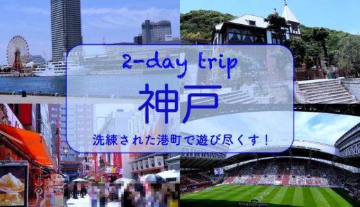 【神戸/1泊2日の旅】洗練された大人の街で、B級グルメ(餃子)と少し贅沢なホテルでリフレッシュ!