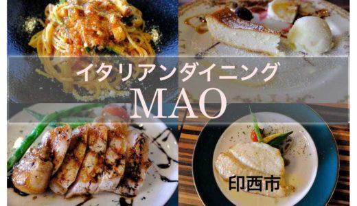 【イタリアンダイニングMAO】美味い!けど安い!!衝撃のイタリアンレストランが印西の住宅街に