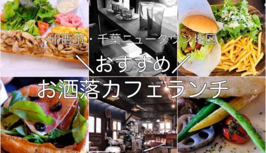 印西市・千葉ニュータウンお洒落カフェ・ランチおすすめ8選!【地元ブロガー発】
