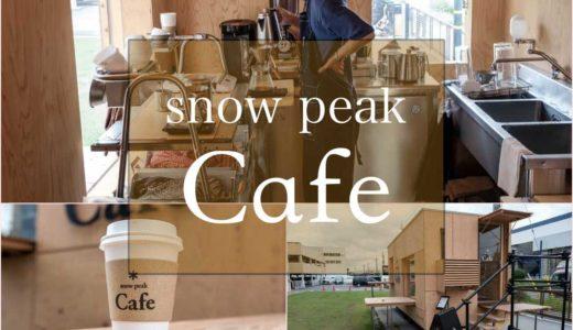 【スノーピークカフェ】キャンプで淹れるコーヒーが味わえる!snowpeakづくしのアウトドアスタイルカフェ!