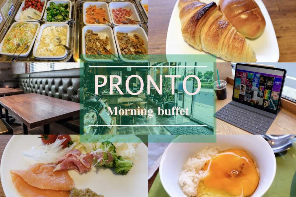 PRONTO朝食バイキング