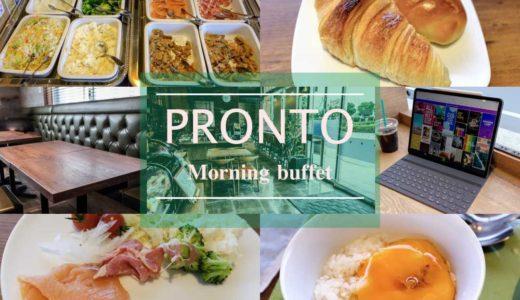 【PRONTO/印西牧の原駅前店】ビジネスホテル的な朝食バイキングが1,080円!土日もやってます