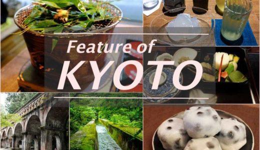 京都のおすすめランチ・カフェを、年1回以上京都を訪れている元京都市民が紹介します!