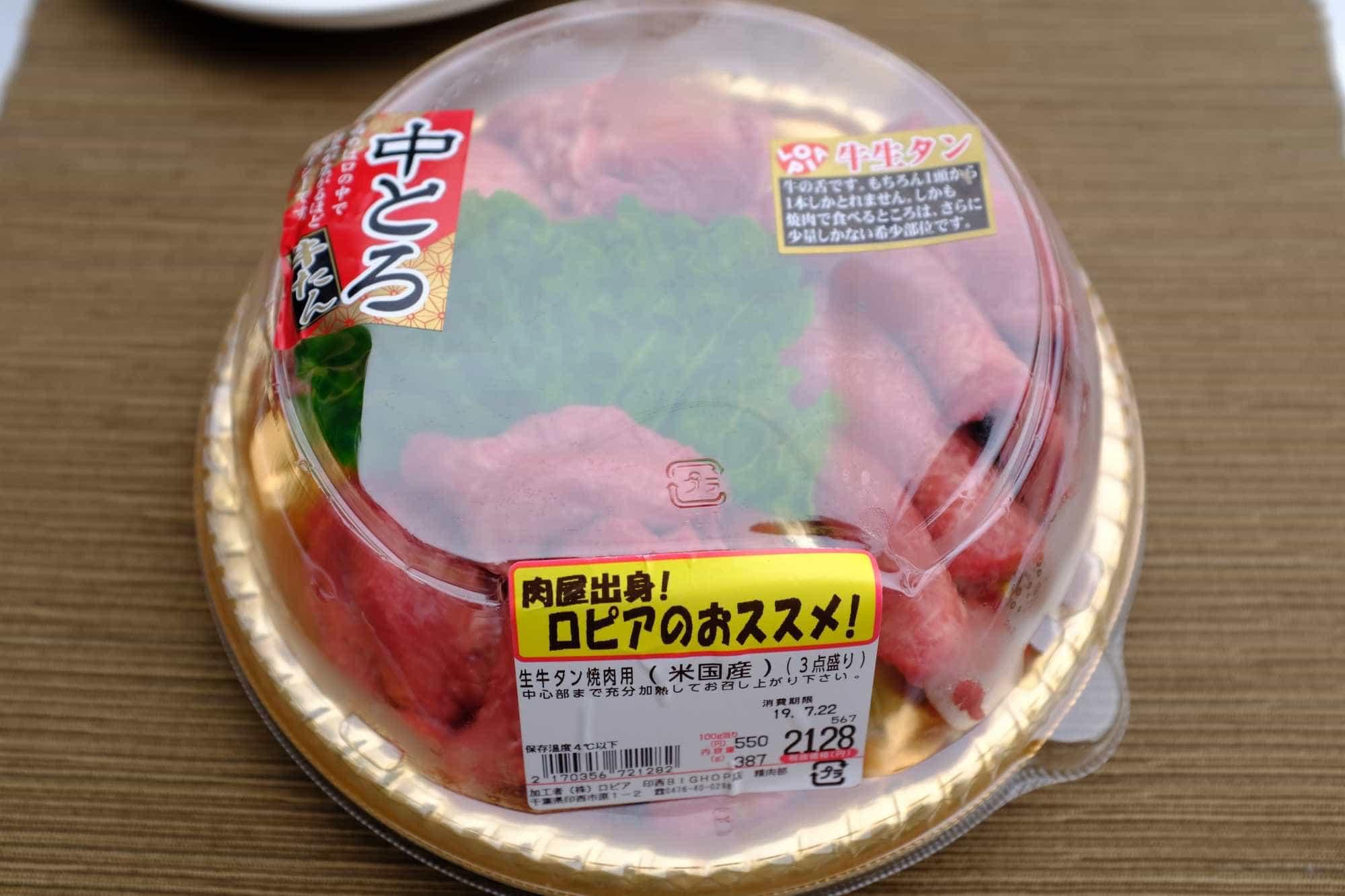 ロピアの肉