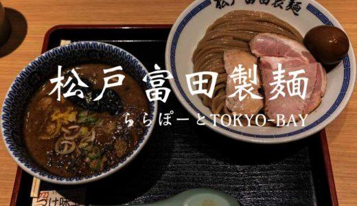 【松戸富田製麺/ららぽーとTOKYO-BAY】濃厚豚骨魚介スープと自家製極太麺に隙無し!