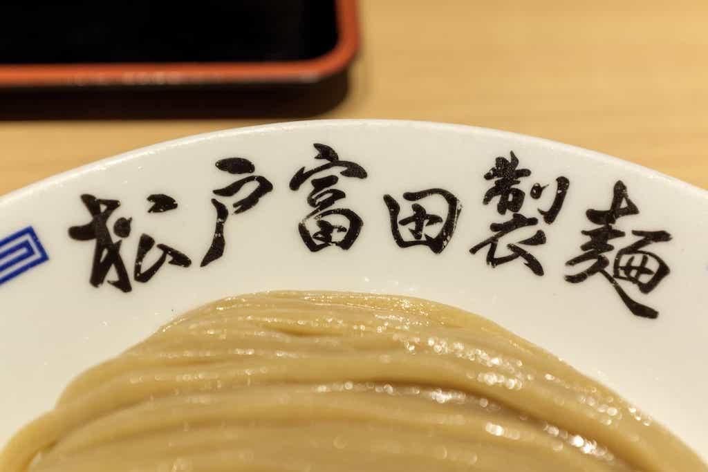 【松戸富田製麺/ららぽーとTOKYO-BAY】濃厚豚骨魚介スープと ...