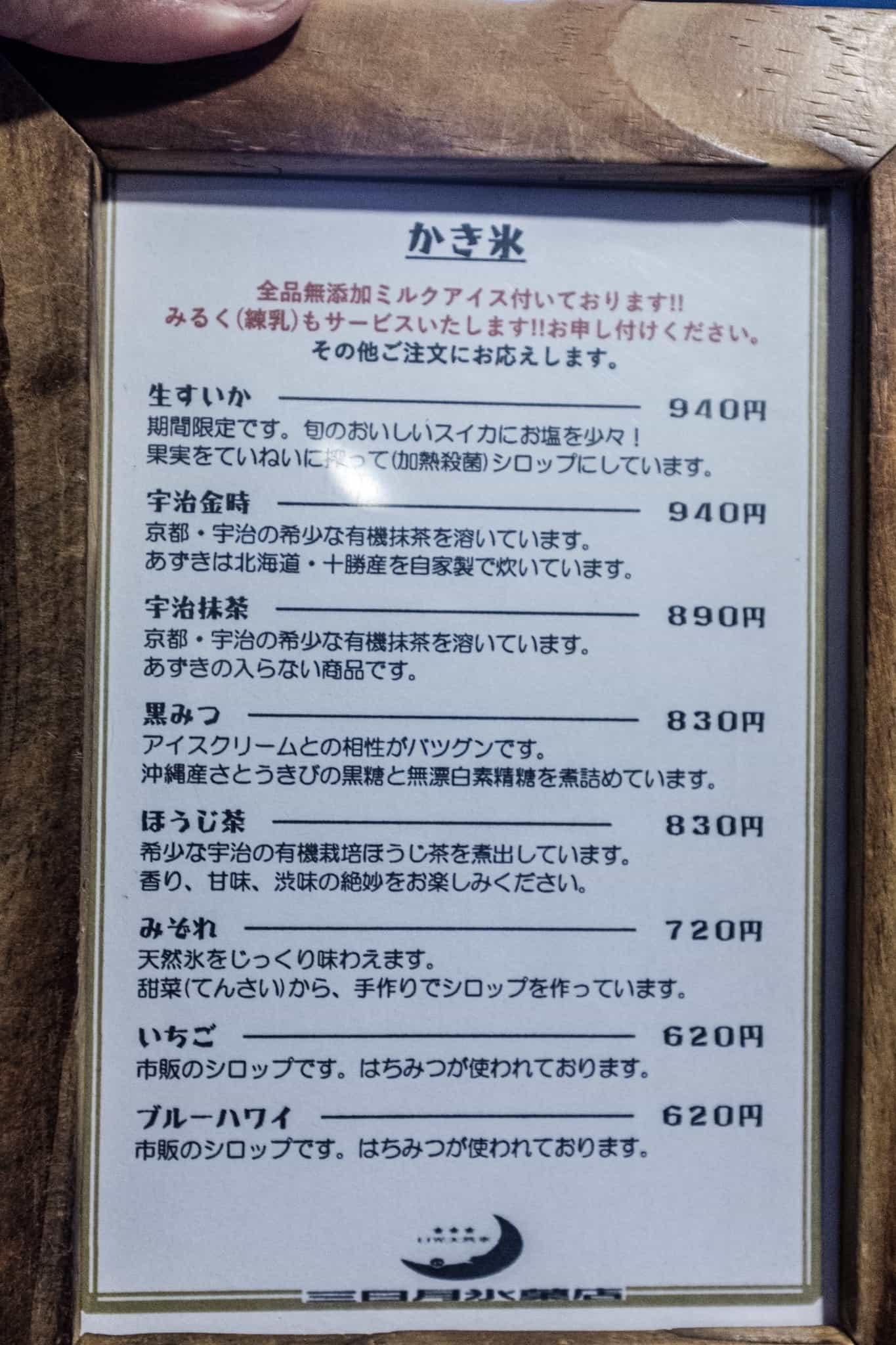 三日月氷菓店のメニュー