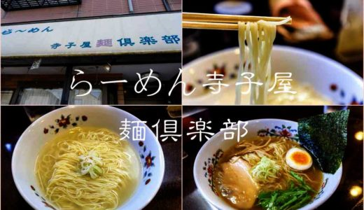 【らーめん寺子屋 麺倶楽部】麺もスープも雑味一切なし!透明感あふれるラーメン