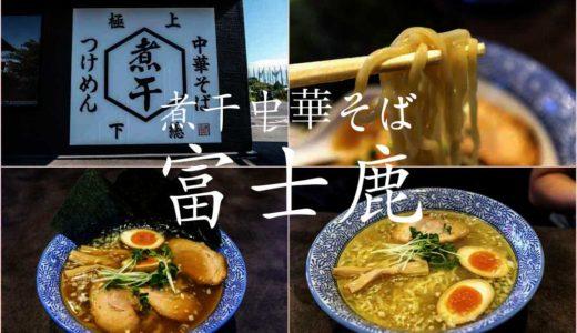 【煮干中華そば 富士鹿】メニュー豊富で麺もスープも具も美味しい!印西464号沿いのラーメン店