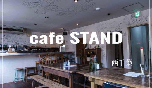 【cafe STAND/カフェスタンド】理想的な心地良いカフェタイムを過ごせる(レトロ)モダンなカフェ
