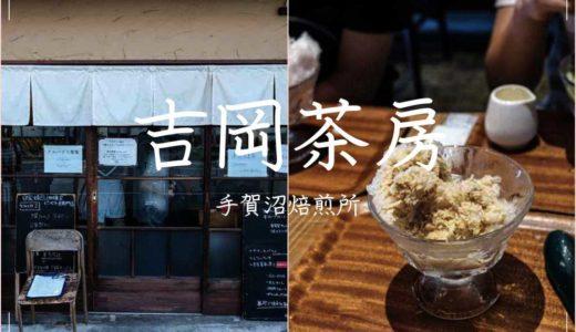 【吉岡茶房/我孫子】四代目徳次郎(日光)の天然氷で作られた「かき氷」