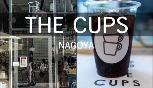 """【THE CUPS】名古屋で見つけた""""映える系""""カフェ。コーヒー好きも満足できるクオリティ。"""