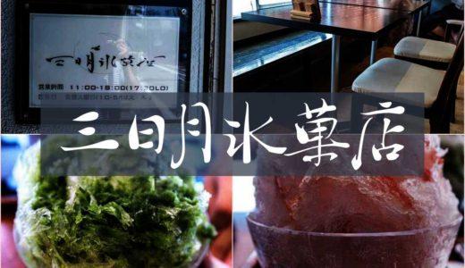 【三日月氷菓店】氷がおいしい!天然氷を使ったかき氷が人気な柏の行列店