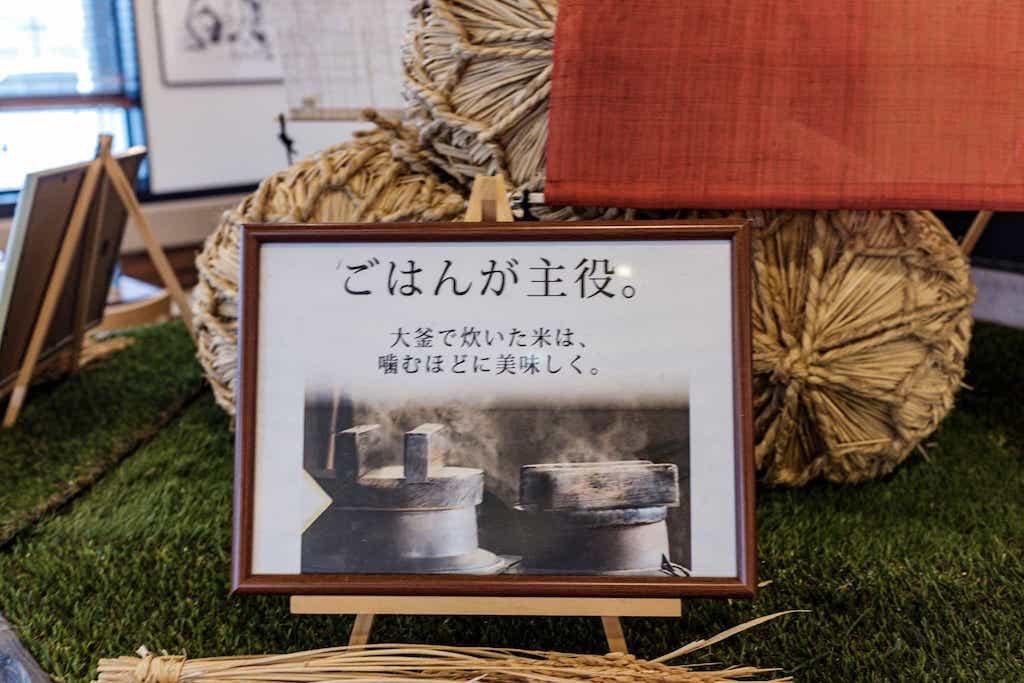 米どころん自然