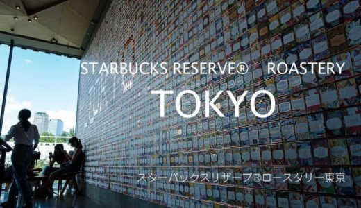 【スターバックスリザーブロースタリー東京】4フロアの建物がすべてスタバなテーマパーク!