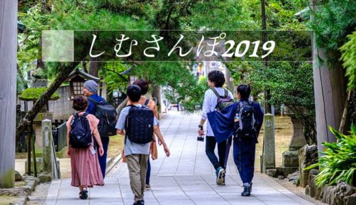 千葉でのフォトウォーク【しむさんぽ2019】参加記録