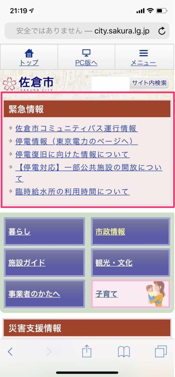 佐倉市公式サイト