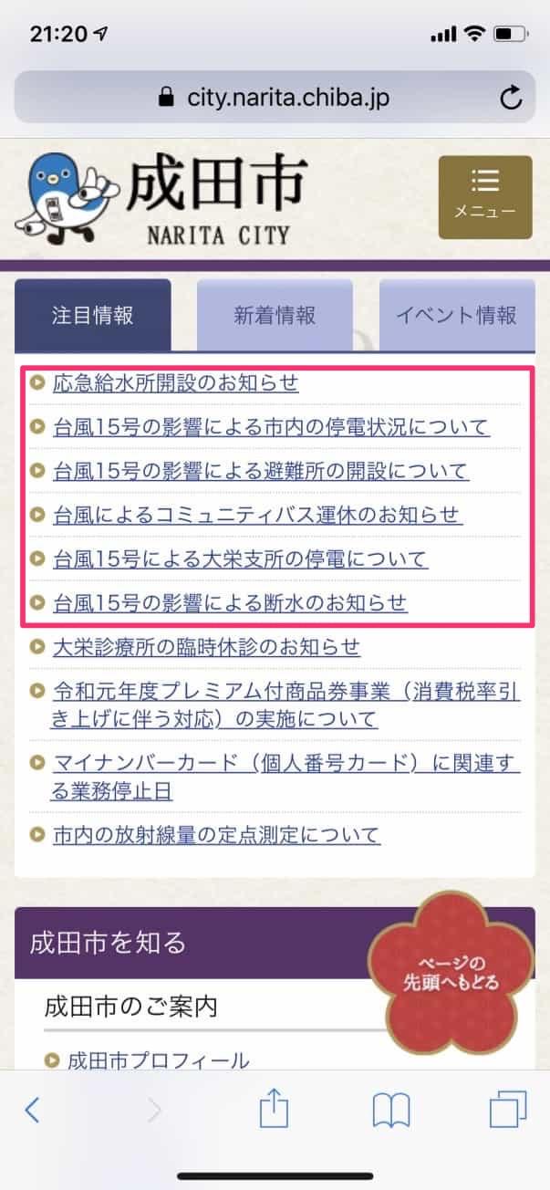 成田市公式サイト