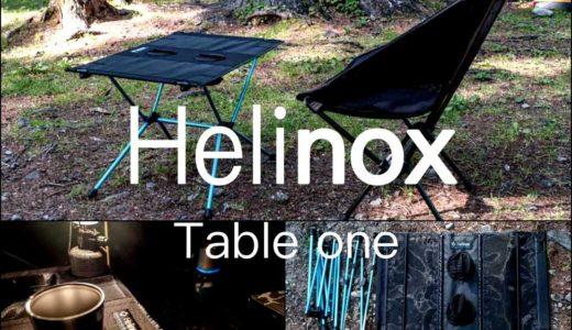 【Helinox(ヘリノックス)テーブルワン】軽量コンパクトなアウトドアテーブルの決定版!