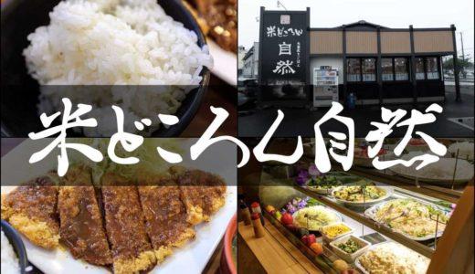 【米どころん自然/白井】大釜で炊いた多古米が食べられる和風レストラン
