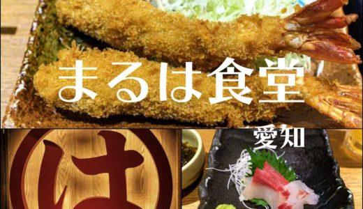 【まるは食堂/JR名古屋駅店】駅直結の有名店で頂く鮮度抜群プリプリのエビフライ!
