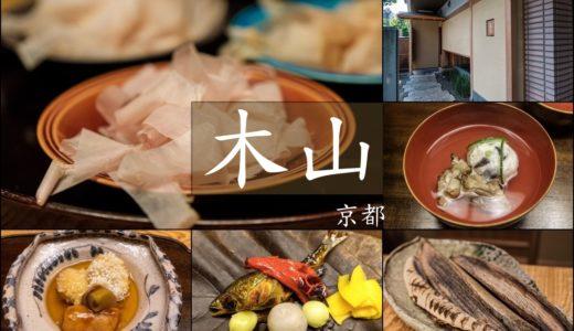【木山/京都】新進気鋭のミシュラン一つ星店が繰り出す、絶品の懐石料理!