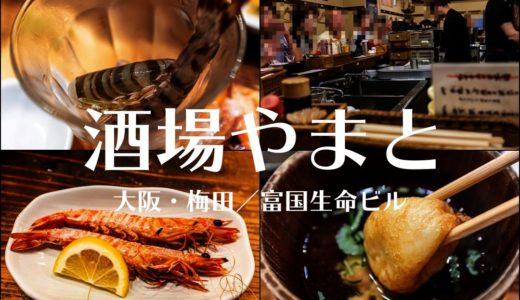 【酒場やまと/大阪・梅田】行列必至の人気店!活車海老が安くてウマイ!