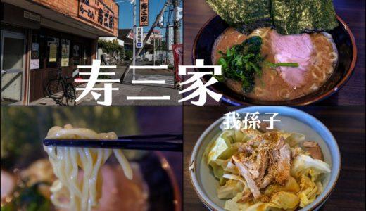 【寿三家(ことみや)/我孫子】店内は広々綺麗な、本物の横浜家系ラーメン