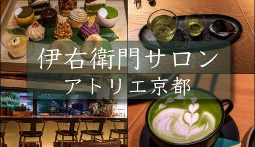【伊右衛門サロン アトリエ京都】写真映えメニューが揃う隠れ家的カフェ