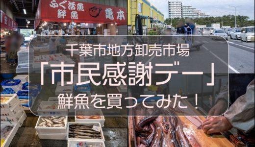 【千葉市地方卸売市場】市民感謝デー(毎月第2・第4土曜日)で鮮魚を買ってみた!