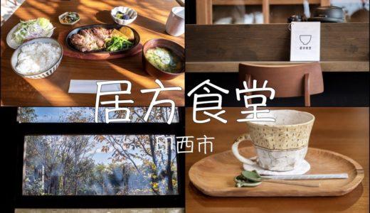 【居方食堂/印西】平日昼間オープンのカフェ風食堂!私の好きなタイプのお店