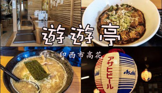 【遊遊亭/印西・高花】街の居酒屋で頂くラーメン・定食(ランチ)