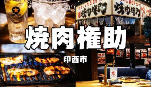 """【焼肉権助/印西】""""ごん助""""系列の新規オープン焼肉店は「全品ほぼ380円」!"""