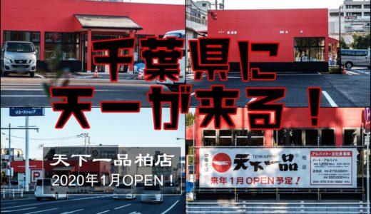 【天下一品/柏店】2020年1月、千葉県に天一がオープンするぞ〜!現地確認レポート!