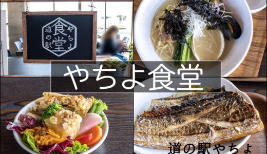 【やちよ道の駅食堂】貝殻亭リゾート初の和食店はラーメン・定食が旨い!