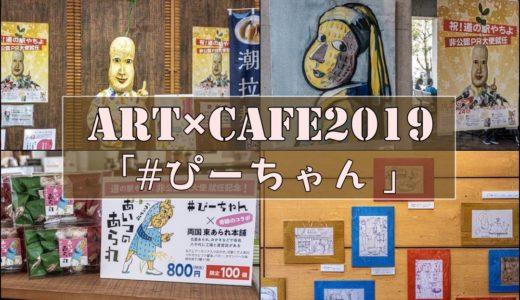 【ART×CAFE2019】八千代に今年もアイツがやってきた!#ぴーちゃん